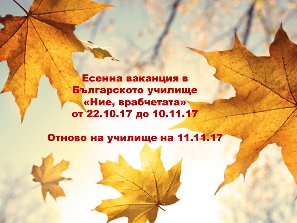 Есенна ваканция в Българското училище «Ние, врабчетата»