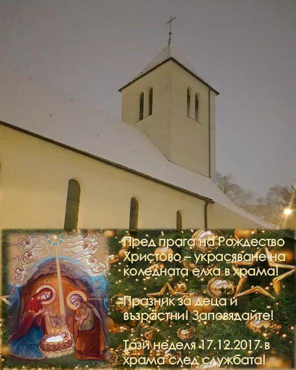 Пред прага на Рождество Христово - украсяване на коледната елха в храма!