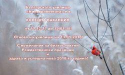 Българското училище «Ние, врабчетата» е в КОЛЕДНА ВАКАНЦИЯ от 17.12.17 до 12.01.18! Отново на училище на 13.01.2018!