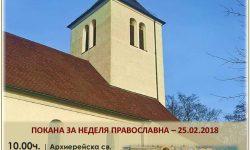 Богослужения в българския храм в Щутгарт