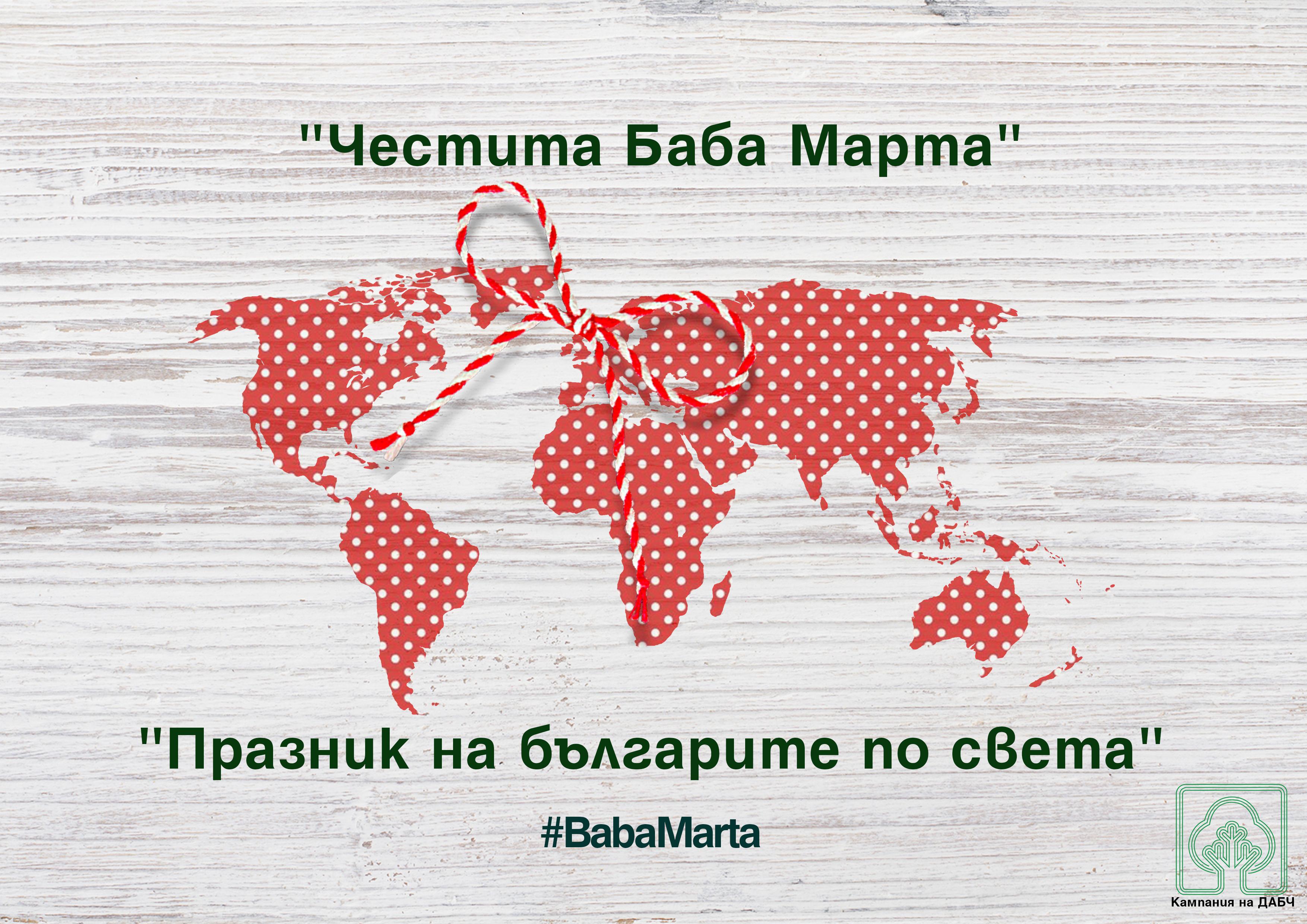 #BabaMarta